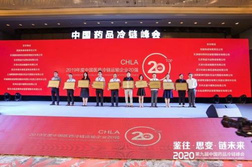 祝贺腾翼搏时国际进入2019年度中国医药冷链运输企业二十强