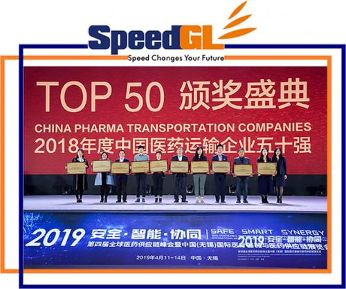 50强前列,腾翼搏时荣获18年度TOP50医药供应链企业第18