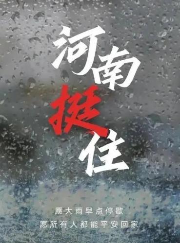 7月20日,我要去郑州